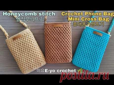 이요E-yo 벌집무늬 휴대폰가방뜨기,미니 크로스백뜨기,Honeycomb Stitch, crochet mobile phone bag, crochet cross bag,남자가방뜨기