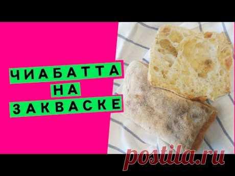 Итальянская Чиабатта на закваске: пошаговый рецепт! (100% БЕЗ дрожжей)