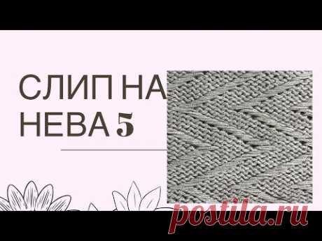 Вяжем слип на Нева 5