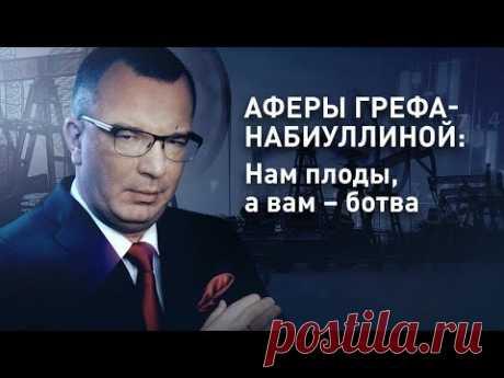 Аферы Грефа-Набиуллиной: Нам плоды, а вам – ботва