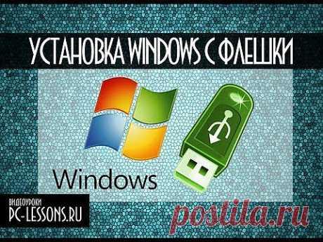 Блог Василия Купчихина » Архив » Установка Windows с флешки