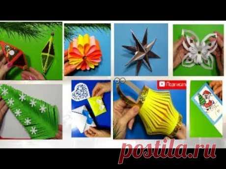 Супер Быстро 9 Новогодних Поделок Бумаги_Картона Своими Руками детям⭐️Новогодний декор идеи подарки