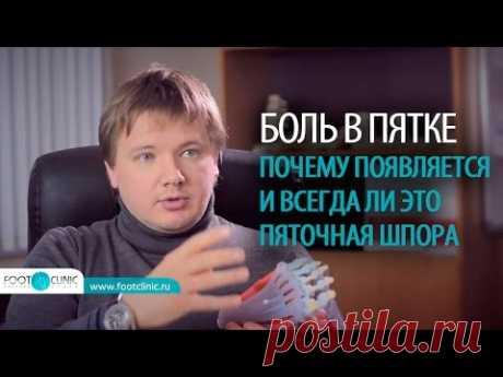 КАК ЛЕЧИТЬ БОЛЬ В ПЯТКЕ почему появляется пяточная шпора Алексей Олейник FootClinic