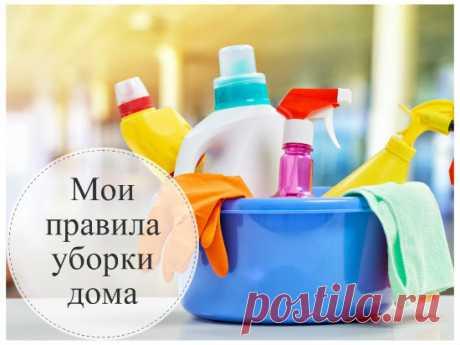 Главные правила уборки дома: полезные советы