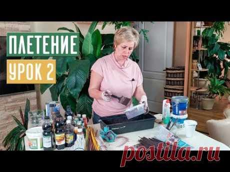 ПЛЕТЕНИЕ ⚡ УРОК №2: красим трубочки, рецепт смесей для покраски / Садовый гид