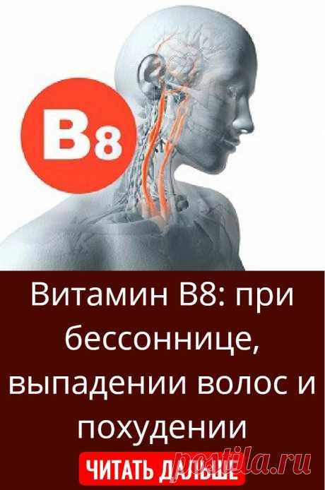 Витамин В8: при бессоннице, выпадении волос и похудении