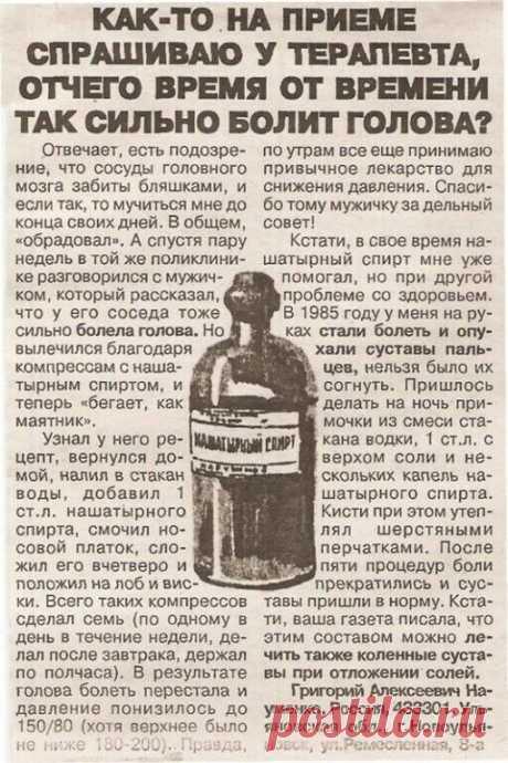 Советы сибирской травницы Л.Н. Суриной