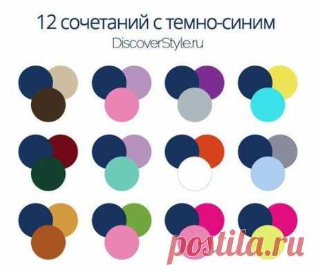Красивые сочетания разных цветов