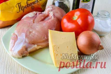 Мясо по-французски из куриной грудки, рецепт с фото пошагово