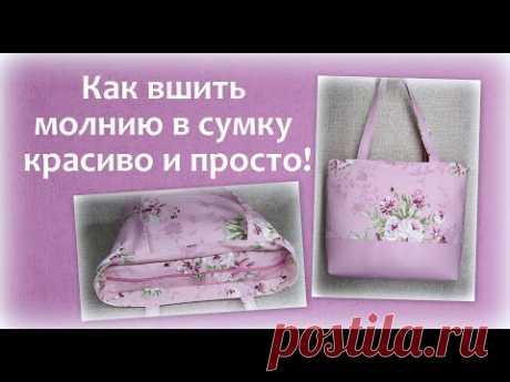 Молния в сумку красиво и легко!