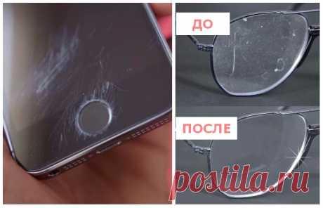 Как убрать мелкие царапины с любой стеклянной поверхности: элементарный лайфхак Неприятности случаются. И пусть уж лучше в виде мелочей, вроде поцарапанного телефона, чем проблем куда более глобальных. Но, всё же, обнаружить царапины и мелкие трещинки на любимых часах, экране смартфона или дорогом стеклянном столе – открытие малоприятное...