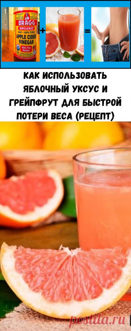 Как использовать яблочный уксус и грейпфрут для быстрой потери веса (рецепт) - Советы для тебя