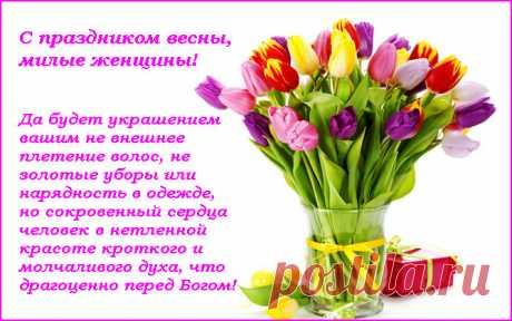Желаю всем женщинам планеты красоты, добра и процветания! Подарки - по ссылке.