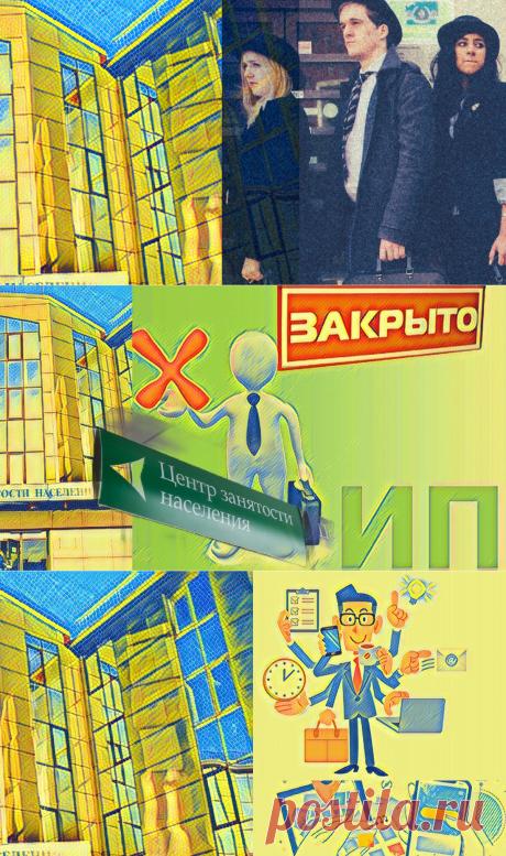 Убираю стереотип «закрываю ИП с 5-летним стажем-иду на биржу труда искать работу» | Экономика на Каждый День | Яндекс Дзен