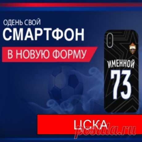 Чехлы для гаджетов ЦСКА с персонификацией (с Вашим номером и именем)!