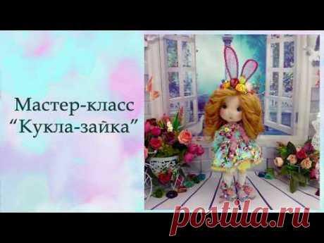 Наборы для создания куклы-зайки по МК Людмилы Кучковой
