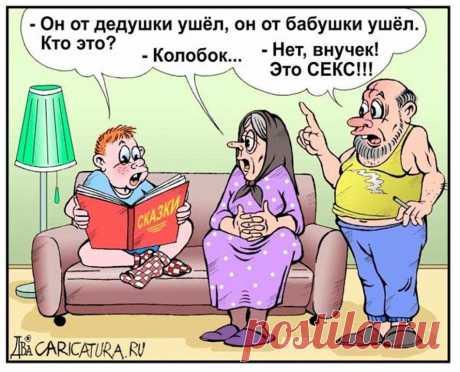 «Смешные карикатуры» — карточка пользователя bakinocka2008 в Яндекс.Коллекциях