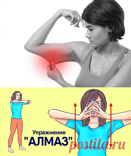Упражнение «Алмаз»: простой способ получить точеные и подтянутые руки | Женский каприз