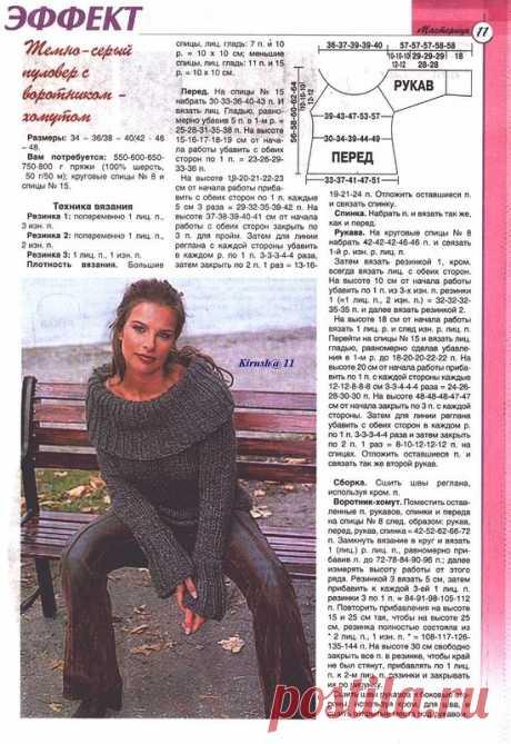 МК по вязанию спицами женского темно-серого пуловера крупной вязки с воротником-хомутом с подробным описанием и схемой