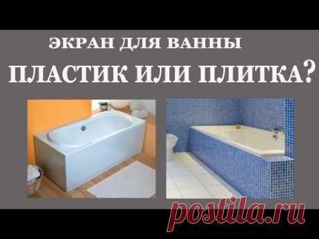 Выбор экрана для ванны. Дизайн интерьера ванной комнаты. Выпуск 7.
