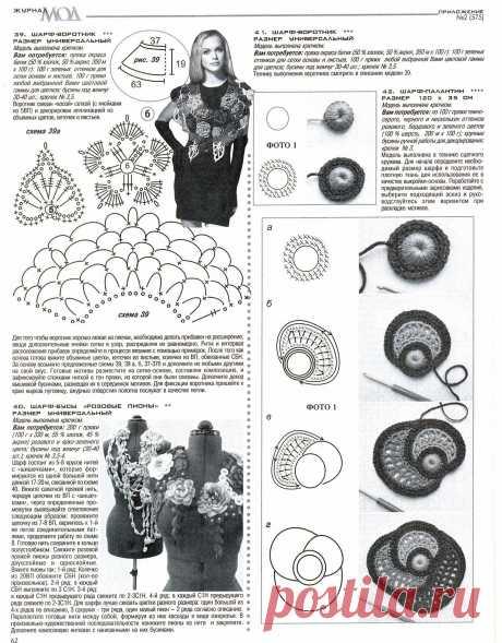 Роза макинтоша схема вязания - Манишка спицами для ребенка с описанием и схемой, как