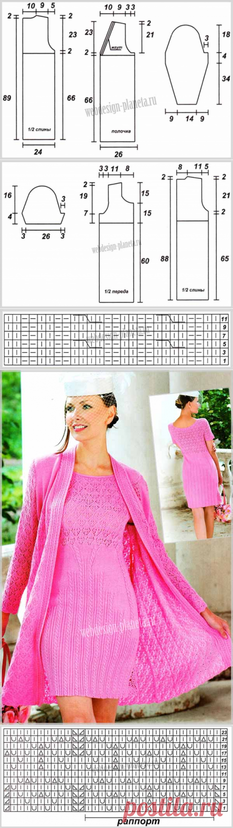 Комплект — пальто и платье спицами   Вязание спицами, вязание крючком   Мир вязания