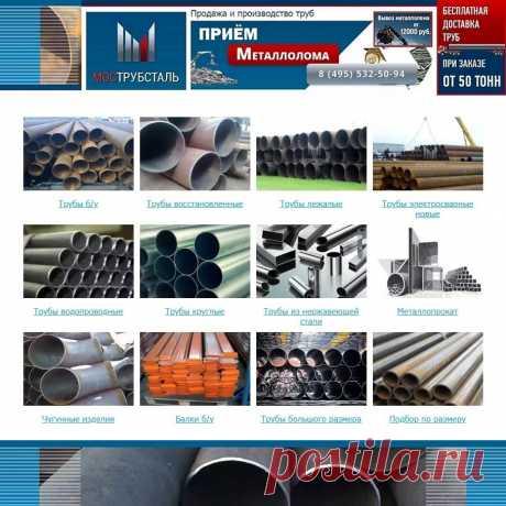 https://truba-mts.ru МосТрубСталь Трубы, Балки, Металлопрокат, Стройматериалы, Вывоз металлолома и демонтаж с доставкой.   Наша компания реализует стальные трубы и металлопрокат. В настоявшее время мы можем предложить своим клиентам широкий ассортимент разных диаметров, с большим набором характеристики, для различных целей использования.  Трубы б/у металлические, Труба б/у 219, Восстановленные трубы, Трубы лежалые, Трубы электросварные новые, Трубы водопроводные, Трубы круглые.