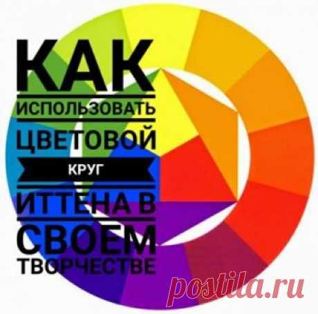 Цветовой круг Иттена, зачем он нужен, как пользоваться?,  Журнал Хотите научиться красиво сочетать сложные цвета и составлять модные образы в одежде? Нужно освоить цветовой круг Иттена. Мы расскажем как это сделать! и
