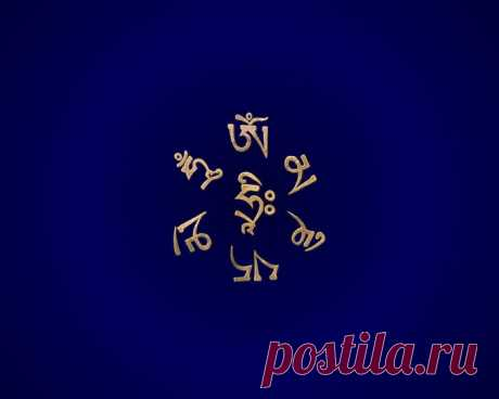 Тибетская мантра ОМ МАНИ ПАДМЕ ХУМ. Изображение на санскрите.