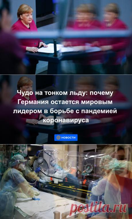 Чудо на тонком льду: почему Германия остается мировым лидером в борьбе с пандемией коронавируса - Новости Mail.ru