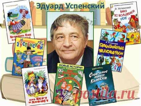 СПАСИБО ЗА СЧАСТЛИВОЕ ДЕТСТВО!!!!  ЭДУАРД УСПЕНСКИЙ