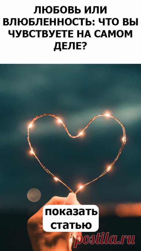 СМОТРИТЕ: Любовь или влюбленность: Что вы чувствуете на самом деле?
