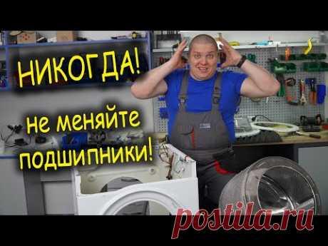 Никогда! Не меняйте подшипники в стиральной машине, не посмотрев это видео. - YouTube