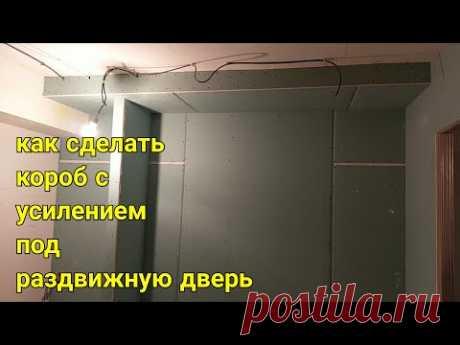 как сделать мощный короб для раздвижной двери и стенку для шкафа. Зонирование комнаты.