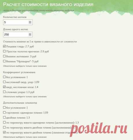 Расчет цены за вязание | Mnemosina вязание | Яндекс Дзен