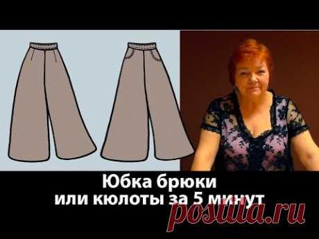 Юбка-брюки или кюлоты выкройка за 5 минут Как сшить брюки своими руками на базе выкройки прямой юбки