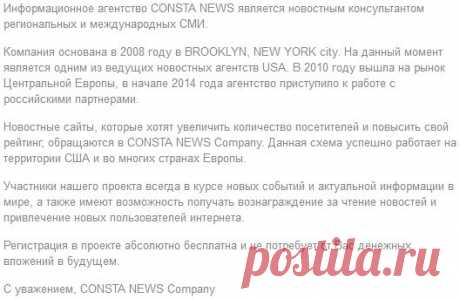 Consta News | О компании