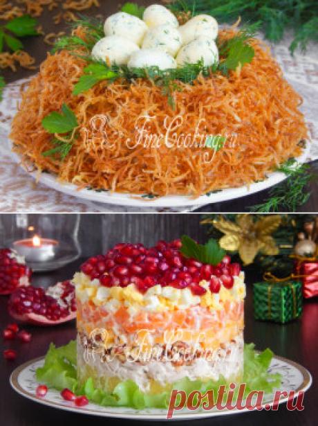 Салаты. Пошаговые рецепты с фото простых и вкусных салатов - FineCooking.ru