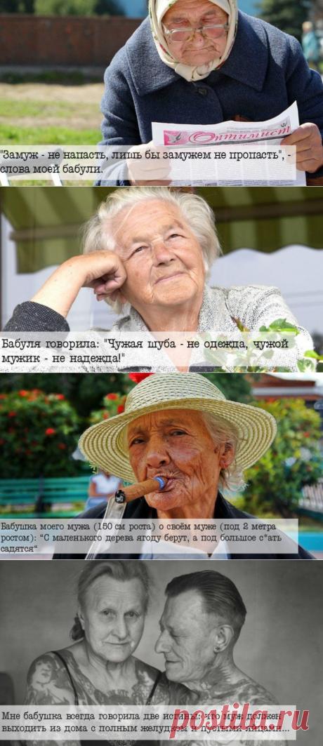 20 «Бабушкиных фраз», которые научили нас жить! — SmilePub