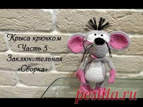 """МК Часть 5 Заключительная игрушка амигуруми крыса крючком """"Сборка деталей"""""""