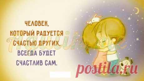 Притча. Счастье для других Главная мечта любого человека – быть счастливым. А что такое настоящее счастье? И как стать счастливым? Уже много веков ученые, философы никак не могут найти однозначные ответы на эти вопросы.    СЧА…