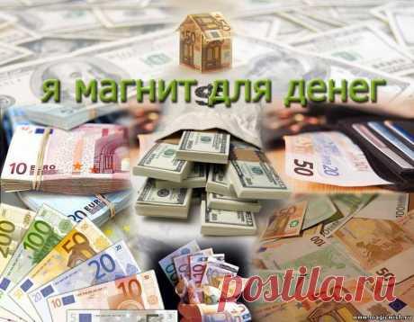 Народные способы привлечения денег в дом.