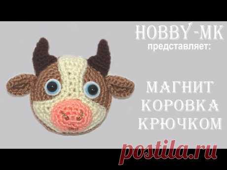 Магнит Коровка крючком (авторский МК Светланы Кононенко)