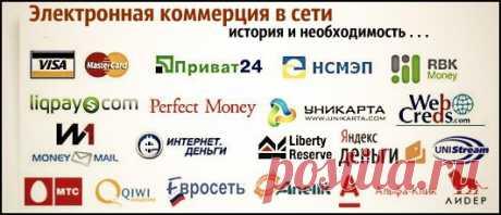 Электронные платёжные системы. Заработок в интернете