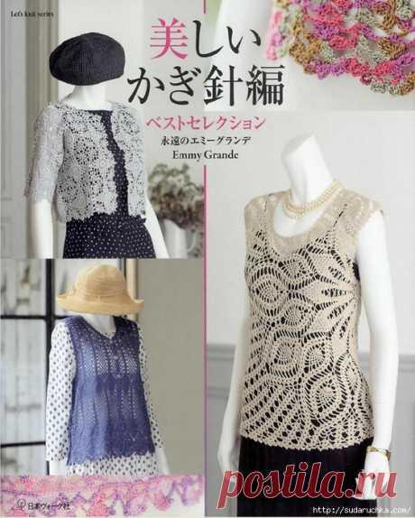Beautiful crochet Best Selection NV80395 2014. Японский журнал по вязанию.