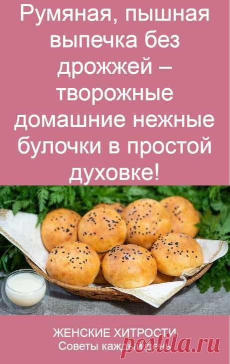 Румяная, пышная выпечка без дрожжей – творожные домашние нежные булочки в простой духовке!