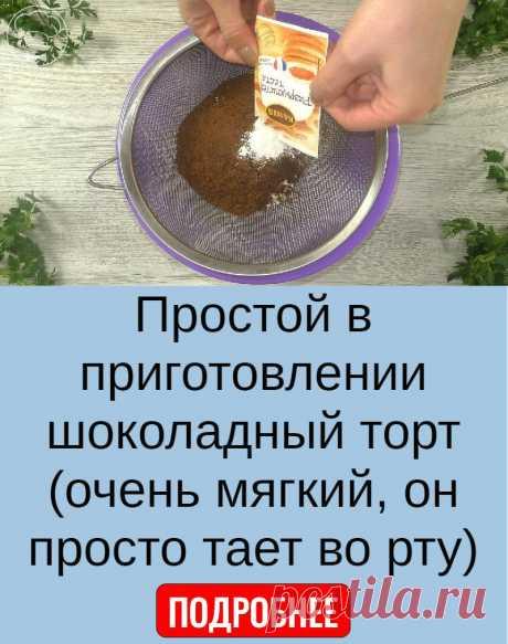 Простой в приготовлении шоколадный торт (очень мягкий, он просто тает во рту)