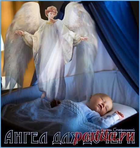 Ангел-хранитель для дочери. | Ирина Стефашина | Яндекс Дзен