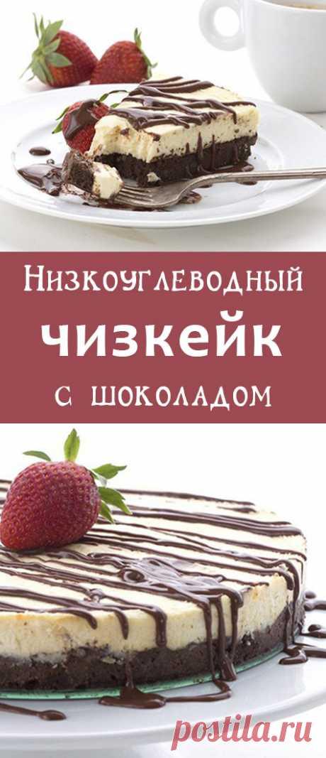 Низкоуглеводный чизкейк с шоколадом. Кето десерты. Низкоуглеводные рецепты десертов. безуглеводная выпечка #кето #низкоуглеводныерецепты #lchf
