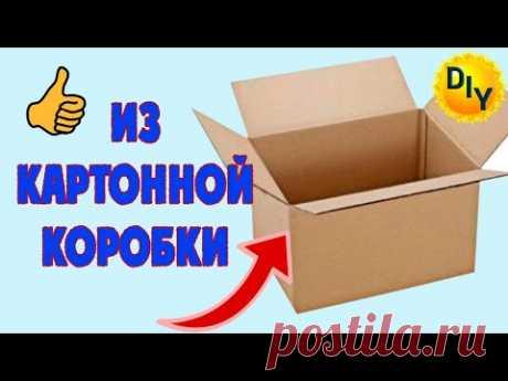Из картонной коробки делаем подарочную коробку.